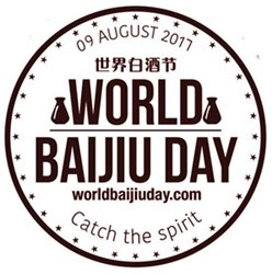 world baijiu day logo 2017